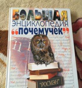 Большая энциклопедия «Почемучек»