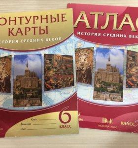 Атлас и контурные карты по истории 6 класс