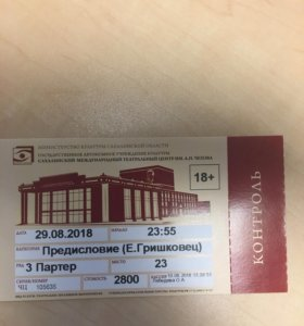 Билет на Гришковца 29.08