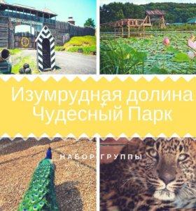 Поездка «Изумрудная долина + Чудесный Зоопарк»