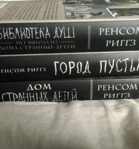 """Серия книг """"Дом странных детей"""""""