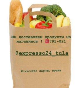 Доставка продуктов из супермаркетов города