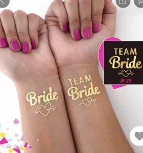 "Наклейки на руку ""Bride"" и «Bride Team»"