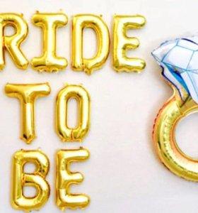 "Буквы ""Bride to be"" и шар-кольцо"