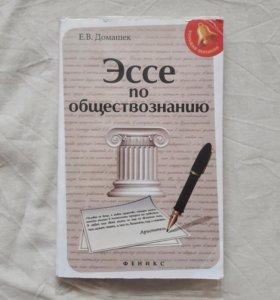 Справочник ЕГЭ с готовыми эссе по обществознанию