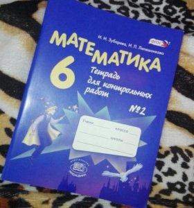 Тетрадь для контрольных работ по математике 6класс