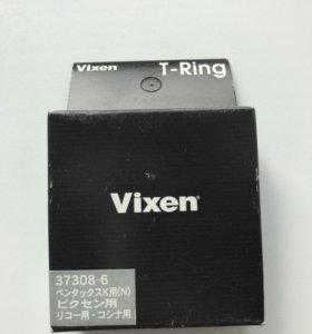Кольцо Vixen для телескопа