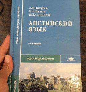 Учебное пособие по английскому