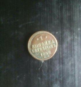 Старинная монета 1842г
