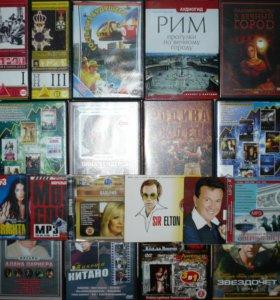 Видео и аудио диски
