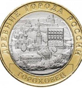 10 рублей 2018г. Гороховец