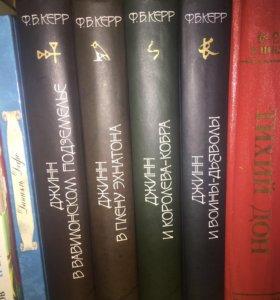Книги Ф. Б. Керра «Джин»