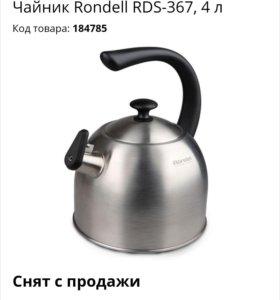 Чайник на 4л
