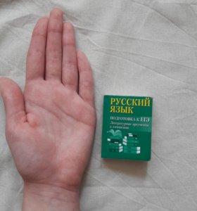 Карманный справочник с литературными аргументами