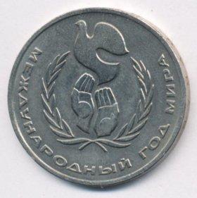 Юб.рубль СССР Год мира