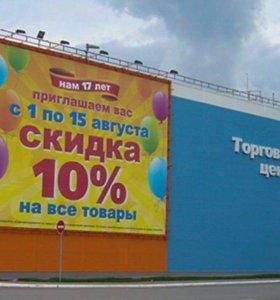 Готовый бизнес - Производство Рекламы