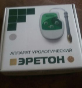 Эретон аппарат урологический