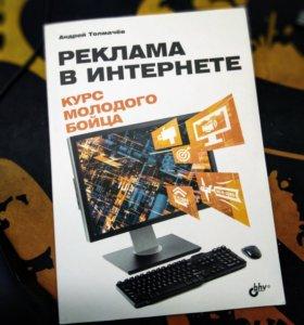 Реклама в интернете Андрей Толмачев.