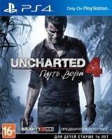 Uncharted 4 обмен
