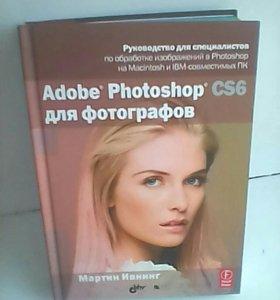 Книга Фотошоп