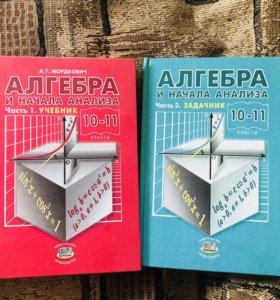 Алгебра 10-11кл Мордкович
