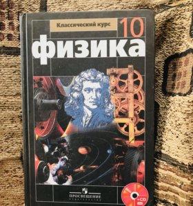 Физика 10 кл/справочник по физике