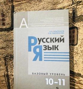 Русский язык, 10-11/ справочник по русскому языку