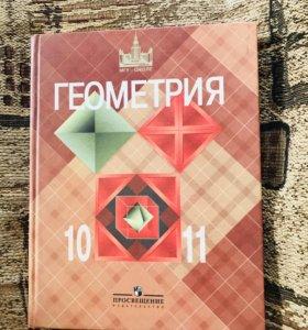 Геометрия 10-11кл