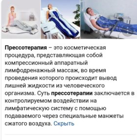 Прессотерапия в Подольске, в Ерино.