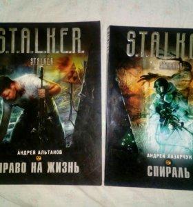 "книги S.T.A.L.K.E.R.: ""Спираль"", "" Право на жизнь"""