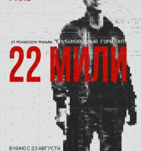 Билет на предпоказ для СМИ фильма«22 мили»
