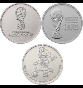 3 Монеты Чемпионат Мира 2018 по Футболу 25 рублей