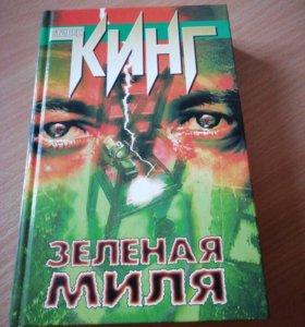 """Стивен Кинг """"Зелёная миля"""""""