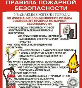 набор противопожарный для дома и квартиры