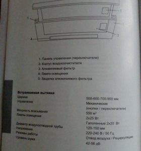 Вытяжка kuppersberg simplex 500 GB