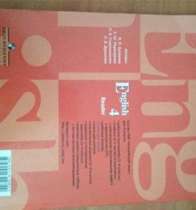 Английский язык Reader 4 класс