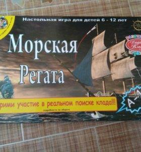"""Настольная игра """"Морская регата"""""""