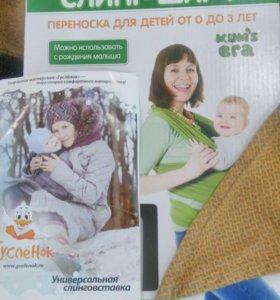 Переноска для детей и слинговставка