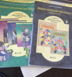 Дидактический материал русский и математика 4 клас