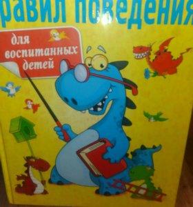Книга для детей правил поведения
