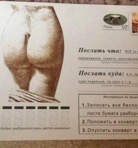 Подарочный конверт ЖОПА