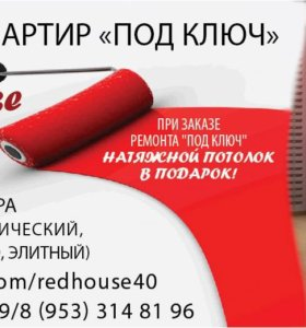 "RedHouse. Ремонт квартир ""под ключ"""