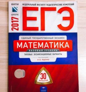 Трен.варианты ЕГЭ 2017 по математике (базовый ур.)