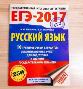 Трен. варианты ЕГЭ 2017 по русскому языку