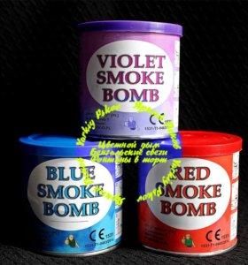 Цветной дым Smoke Bomb для фотосессий