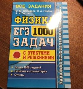 1000 задач по физике