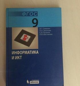 Книга по информатике 9 класс ( новая)