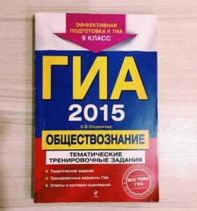 Темат. трен. задания ГИА 2015 по обществознанию