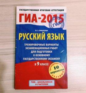 Трен. варианты ГИА 2015 по русскому языку