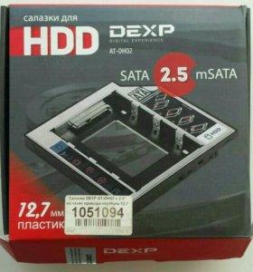 Салазки для HDD 12.7 optibay